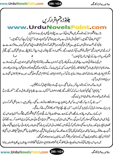 Chalo toro qasam iqrar karen by Farhat Ishtiaq