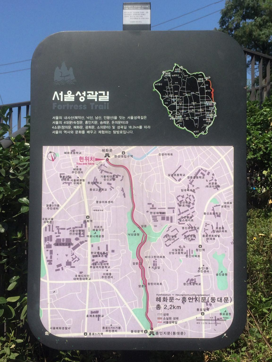 Seoul, Korea - Summer Study Abroad 2014 - Seoul Fortress Trail - Naksan Trail Course map