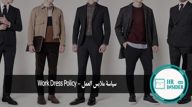 سياسة ملابس العمل - Work Dress Policy