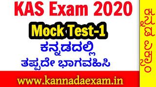 KAS Exam 2020 Online Test in Kannada -1