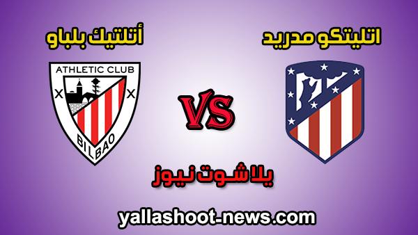 مشاهدة مباراة اتلتيكو مدريد وأتلتيك بلباو بث مباشر Yalla اليوم 14-06-2020 في الدوري الاسباني