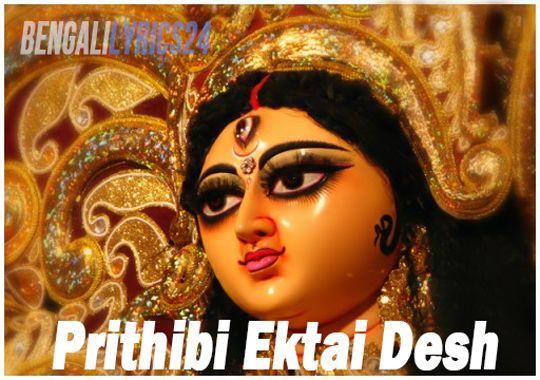 Prithibi Ektai Desh - Palak Muchhal, Suruchi Sangha Theme Song