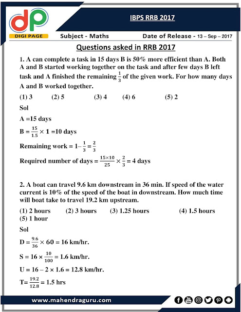 DP | Questions Asked In RRB 2017 | 13 - September - 17