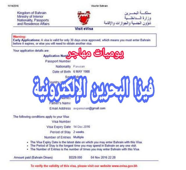 الفيزا الإلكترونية لمملكة البحرين