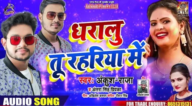 Daralu Tu Rahriye Mein (Ankush Raja) Bhojpuri Songs 2020