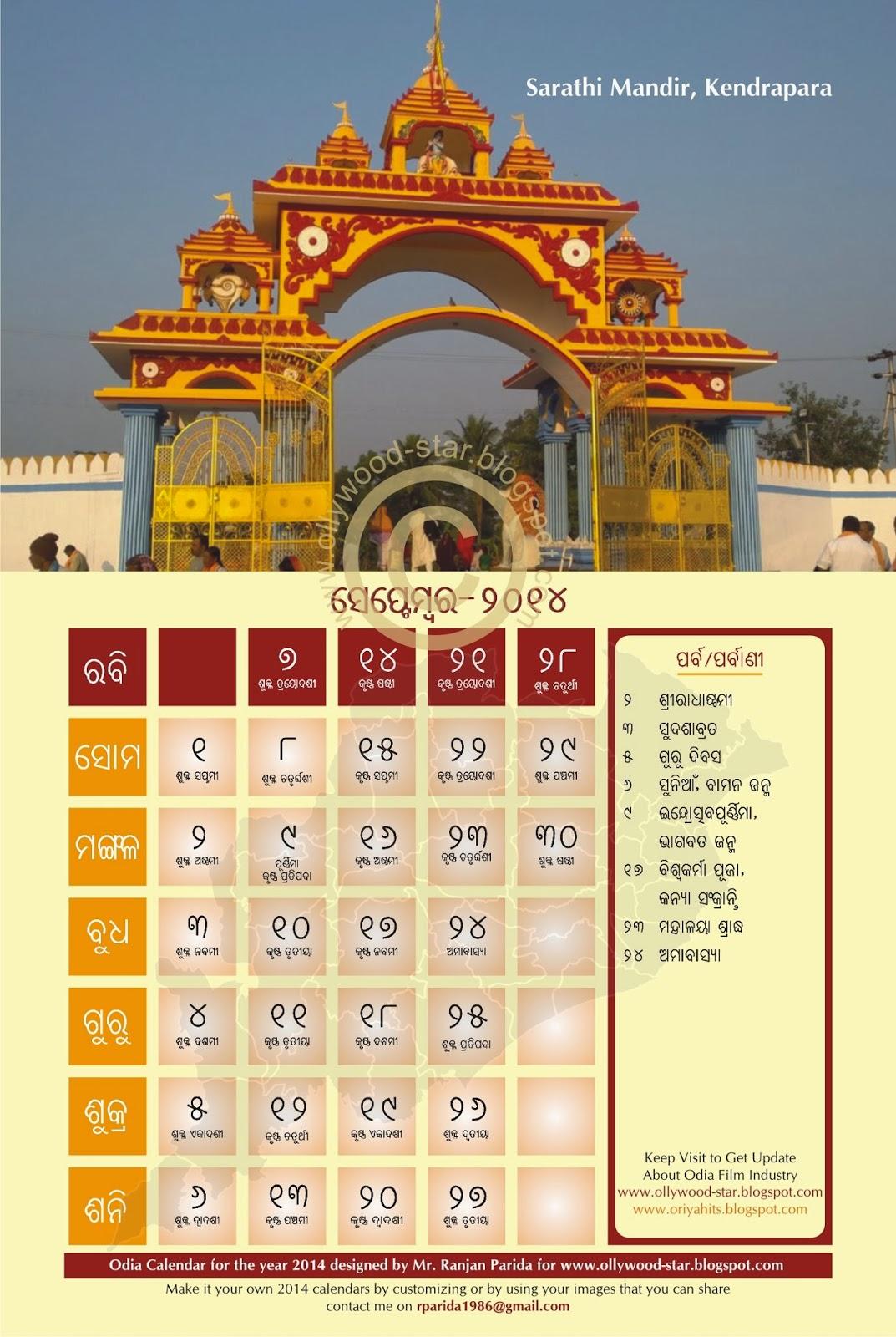September 2014 Issue: High Quality Colorful Oriya (Odia) 2014 Calendar