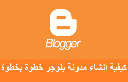 كيفية إنشاء مدونة بلوجر خطوة بخطوة  إنشاء مدونة كيفية انشاء مدونة والربح منها انشاء مدونة بلوجر من الهاتف كيفية عمل مدونة ربحية إنشاء مدونة خاصة بي انشاء مدونة بلوجر احترافية انشاء مدونة بلوجر 2020 انشاء مدونة بلوجر وتركيب قالب احترافي الربح منها 250$ شهرياً