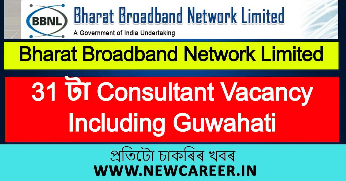 Bharat Broadband Network Limited Recruitment 2020: Apply for 31 Consultant Vacancy Including Guwahati