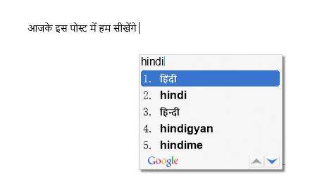 Hindi Type Kaise Kare, कंप्यूटर पर हिंदी कैसे लिखे