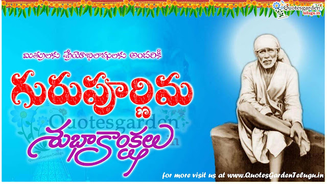Gurupurnima Wishes quotes in telugu