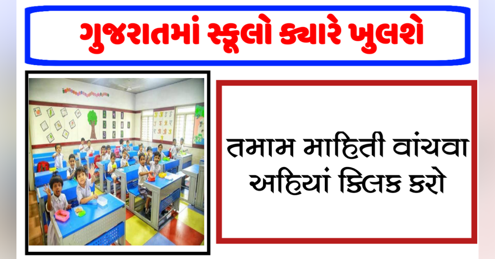 Gujarat School Open Related News