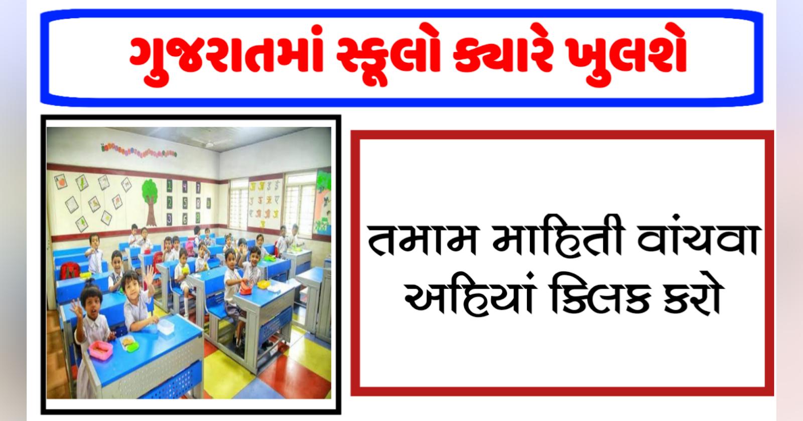 Gujarat School Open Related News