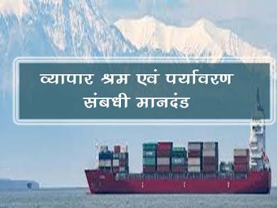 व्यापार श्रम एवं पर्यावरण संबंधी मानदंड |Trade Labor and Environment Norms