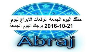 حظك اليوم الجمعة  توقعات الابراج ليوم 21-10-2016 برجك اليوم الجمعة