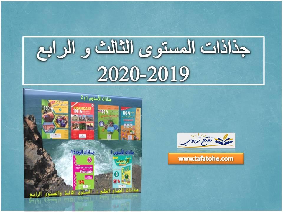 جذاذات المستوى الثالث و الرابع 2019-2020