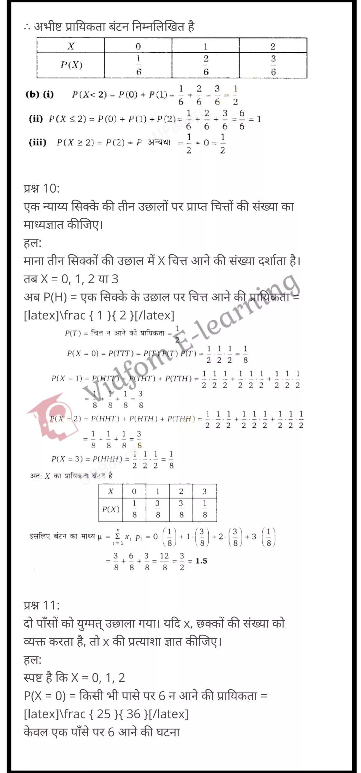 class 12 maths chapter 13 light hindi medium 33