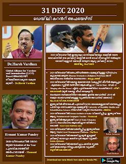 Daily Malayalam Current Affairs 31 Dec 2020