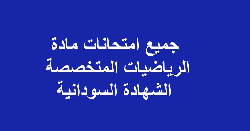 امتحانات الشهادة السودانية 2014م