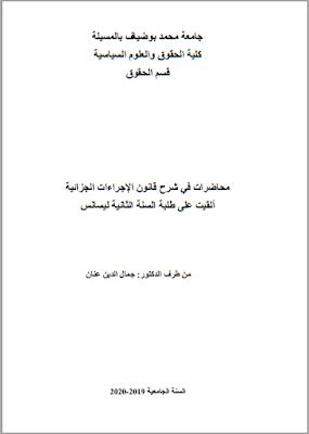 محاضرات في شرح قانون الإجراءات الجزائية من إعداد د. جمال الدين عنان PDF