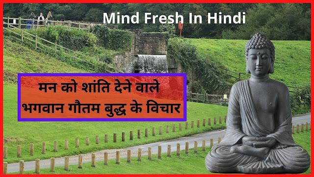 मन को शांति देने वाली भगवान् गौतम बुद्ध के अनमोल विचार