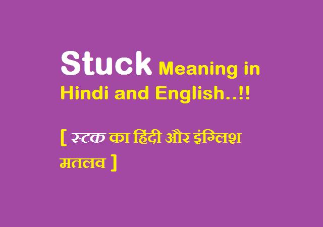 stuck-meaning-in-hindi-english