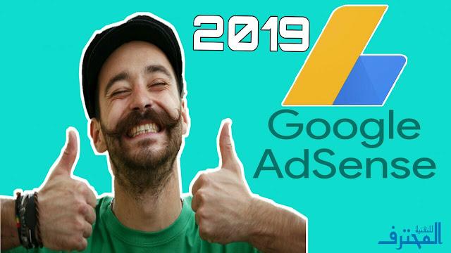شروط قبول موقعك في أدسنس 2019
