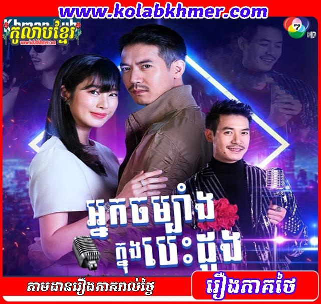 Nak Chom Bang Knung Besdong