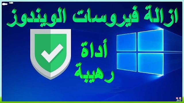 ازالة برامج التجسس وكل أنواع مالوير تروجان و الفيروسات من ويندوز 10