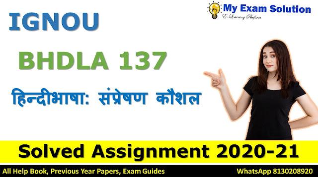 BHDLA 137 SOLVED ASSIGNMENT 2020-21 IN HINDI MEDIUM in Hindi Medium
