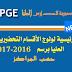 اللوائح الرئيسية لولوج الأقسام التحضيرية للمدارس العليا برسم 2016-2017 حسب المراكز