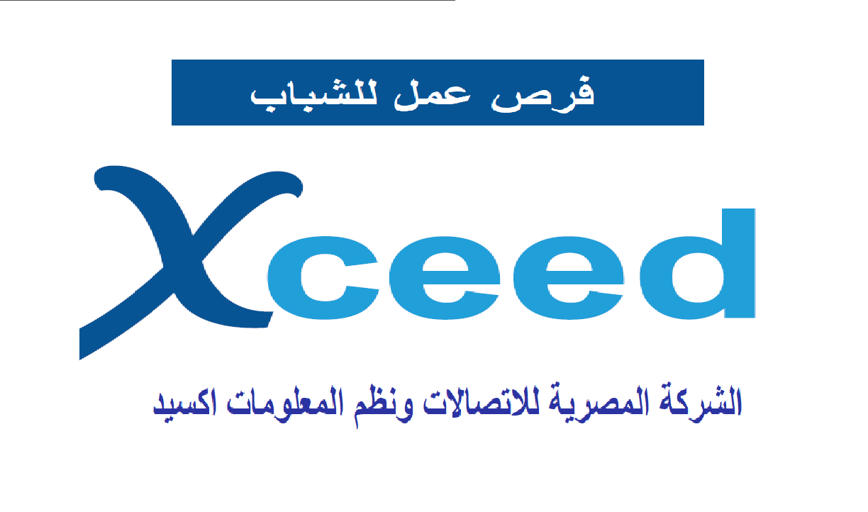 وظائف شركة اكسيد Xceed بالقرية الذكية مصر 2021