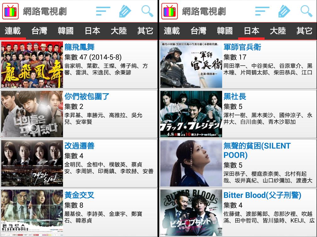連續劇 APP 推薦:網路電視劇(台中日韓) APK 下載 [ Android APP ]