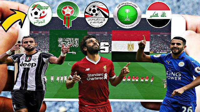 تحميل لعبة FTS 18 بجميع المنتخبات العربية افضل نسخة للاندرويد