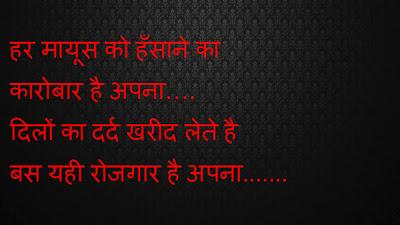 Hindi Shayari Images Har Mayus ko