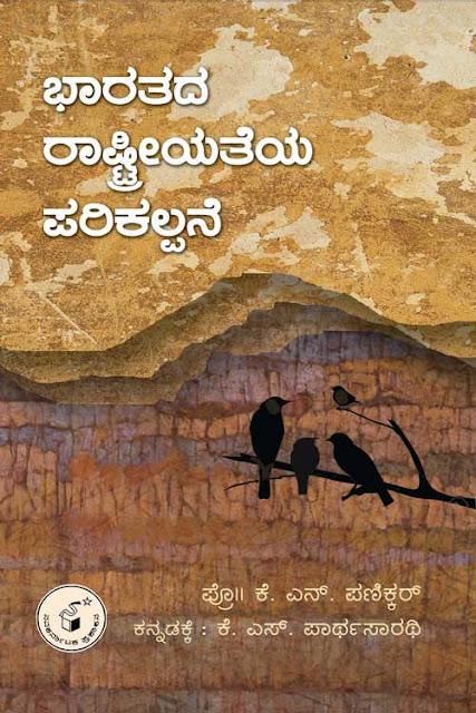 http://www.navakarnatakaonline.com/bharatada-rashtreeyateya-parikalpane