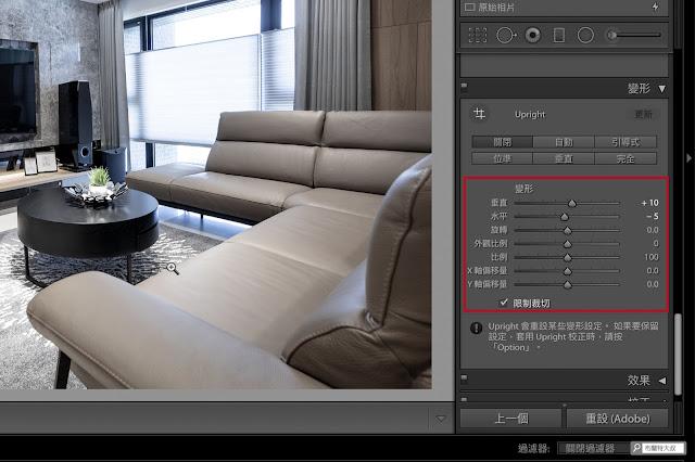 【Adobe Lightroom】輕鬆搞定透視變形 --- 細節調整