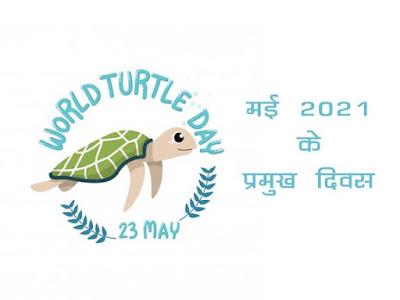 मई 2021 में मनाए गए प्रमुख दिवस   May 2021 Pramukh Divas