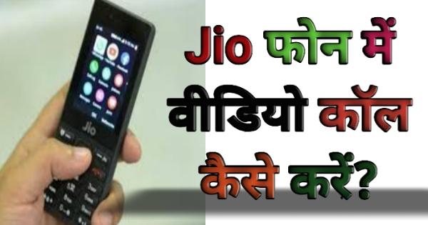 Jio फोन में वीडियो कॉल कैसे करें? जियो फोन में वीडियो कॉल करने का तरीका।