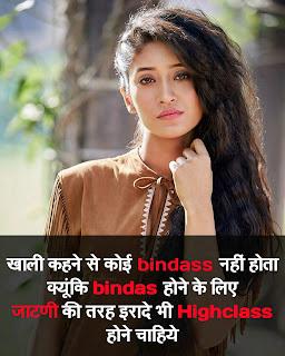 Cute jatni status photo in hindi