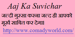 Suvichar- Deven Laughter World