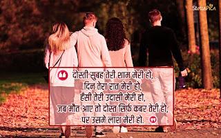 Dosti Status In Hindi || दोस्ती स्टेटस हिंदी