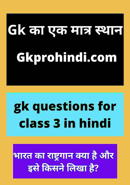 gk questions for class 3 in hindi