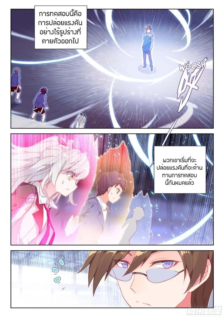 Douluo Dalu IV - หน้า 10