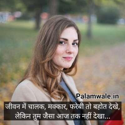 Makkari Par Shayari