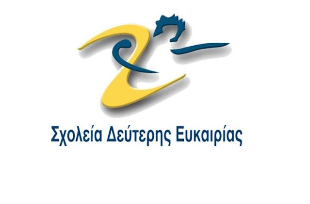 Ξεκίνησαν οι εγγραφές στο ΣΔΕ Ναυπλίου και το παράρτημα Κρανιδίου για τη σχολική χρονιά 2021-2022