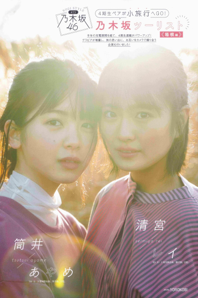 Rei Seimiya 清宮レイ, Ayame Tsutsui 筒井あやめ, B.L.T. 2019.03 (ビー・エル・ティー 2019年3月号)