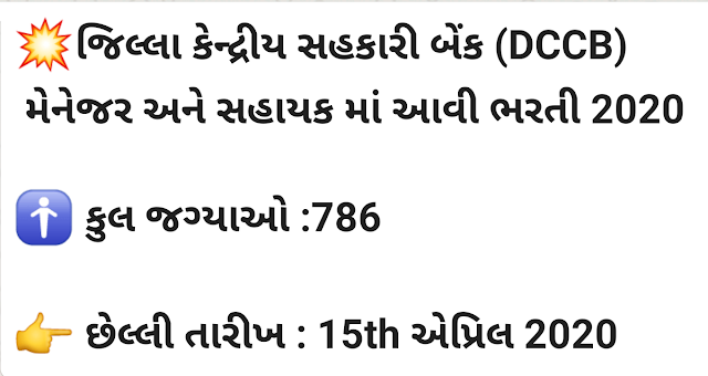 District Central Cooperative Bank 786 Manager & Assistant Recruitment 2020