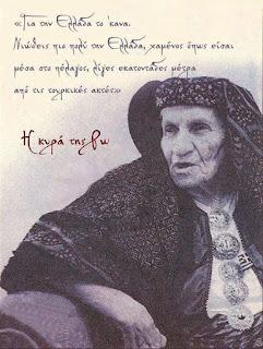 Η Κυρά της Ρω (13 Μαΐου 1982)  Δέσποινα Αχλαδιώτη η ακρίτισσα