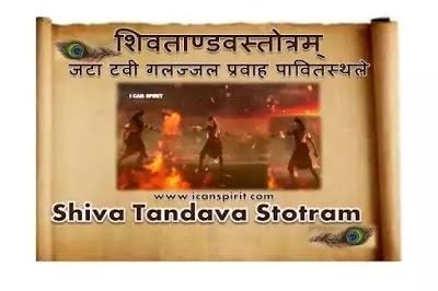 Shiv Thandava Stotram Lyrics