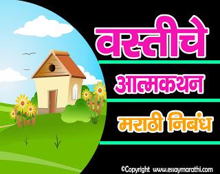 gavakusabaheril vastiche atamrutta essay in marathi